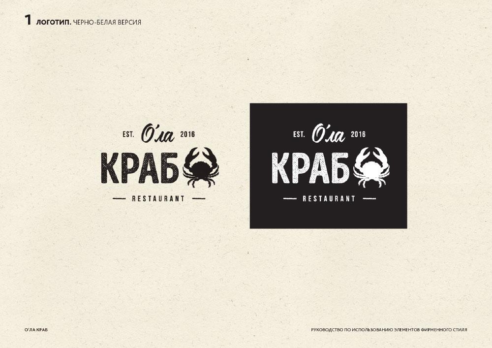 Брендбук ресторана Ola Crab