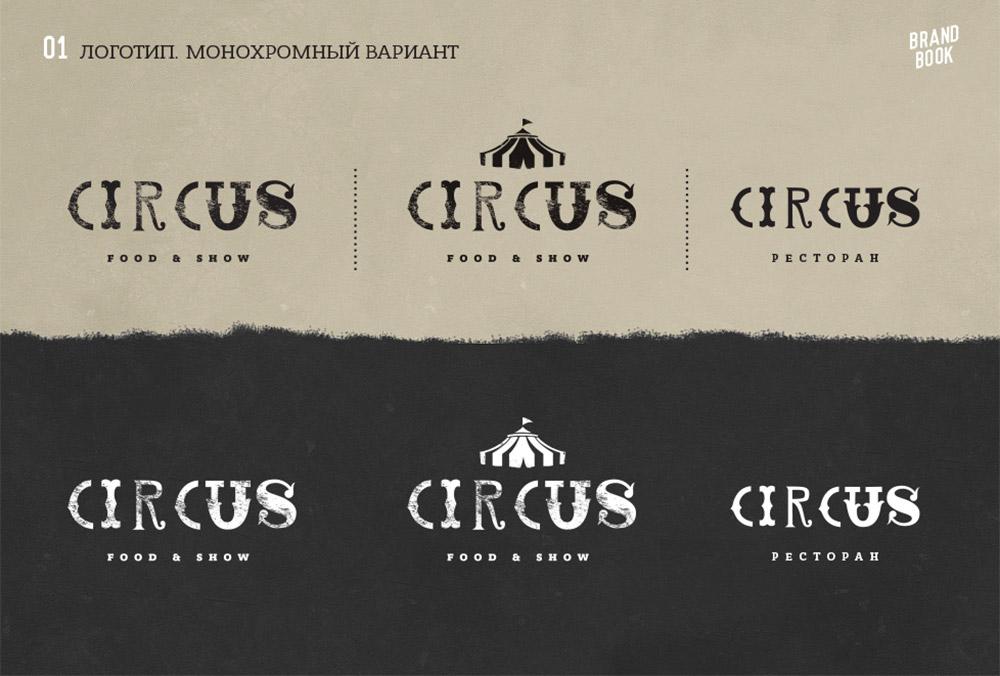 Брендбук ресторана Circus