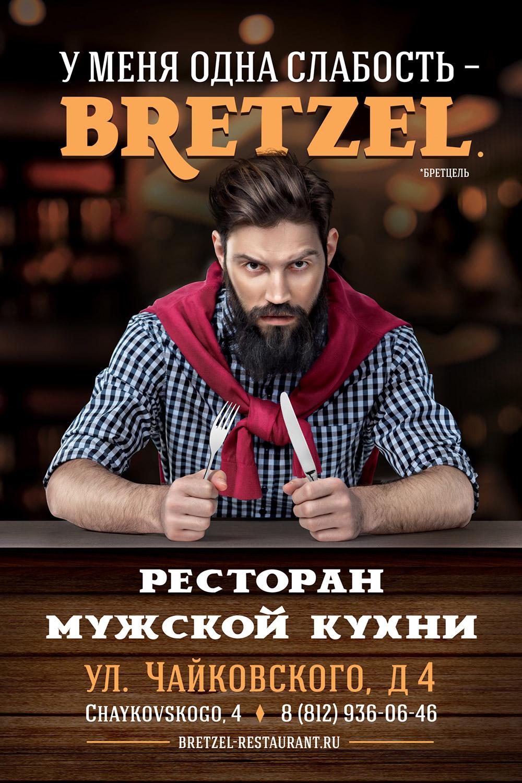 Сити-форматы ресторана Bretzel