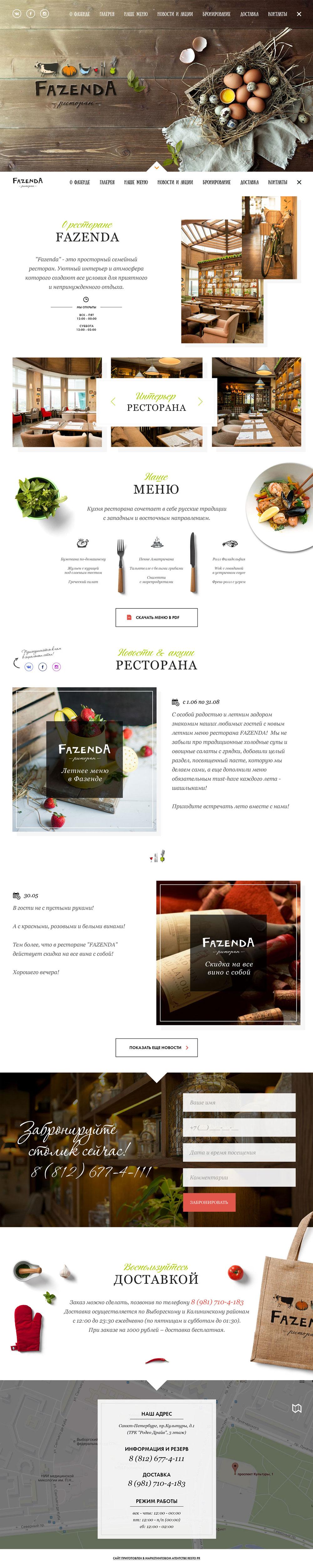 Сайт ресторана Fazenda
