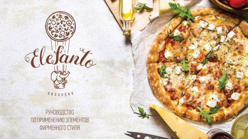 Брендбук пиццерии Elefanto