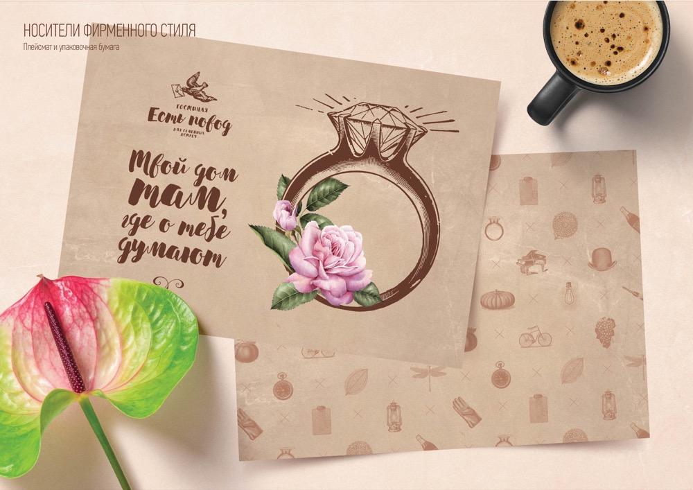 Плейсмат и упаковочная бумага