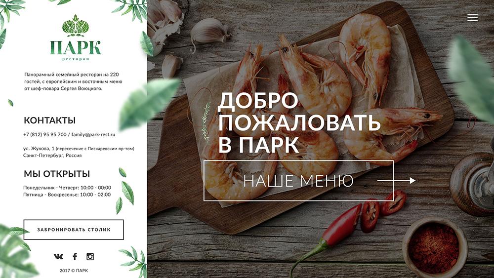 Сайт ресторана Парк