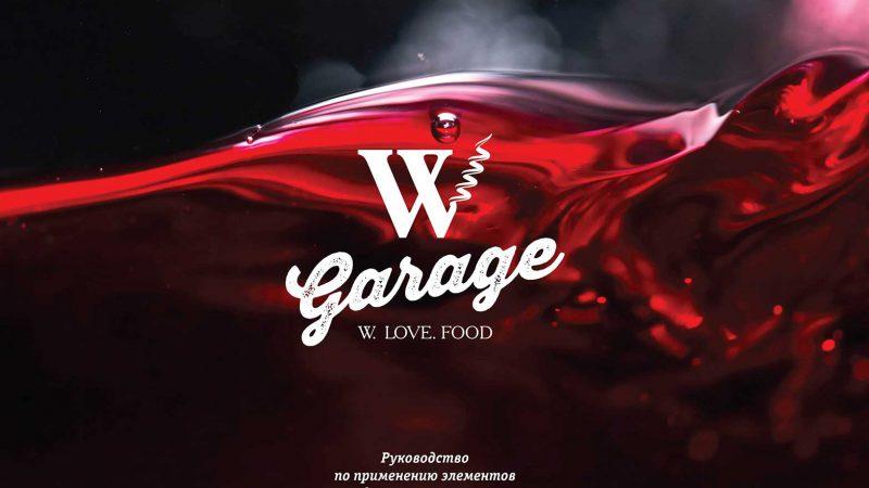 Брендбук ресторана Wine Garage