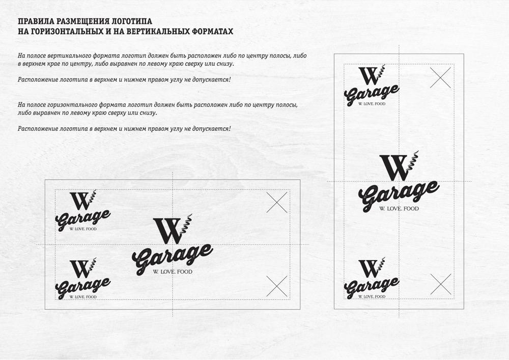 Правила размещения логотипа
