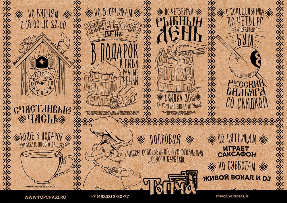 Плейсмат ресторана Топча
