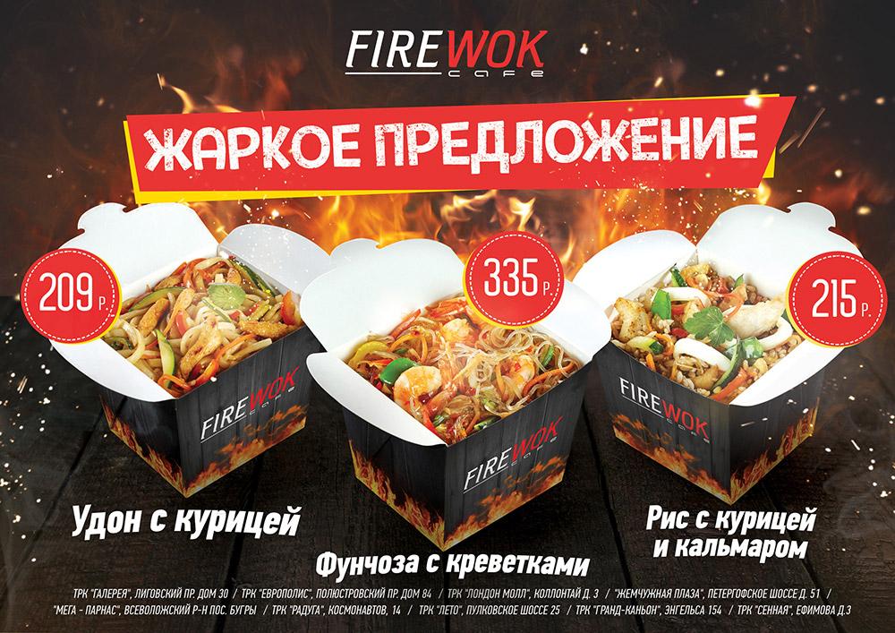 Плейсмат стрит-фуда FireWok