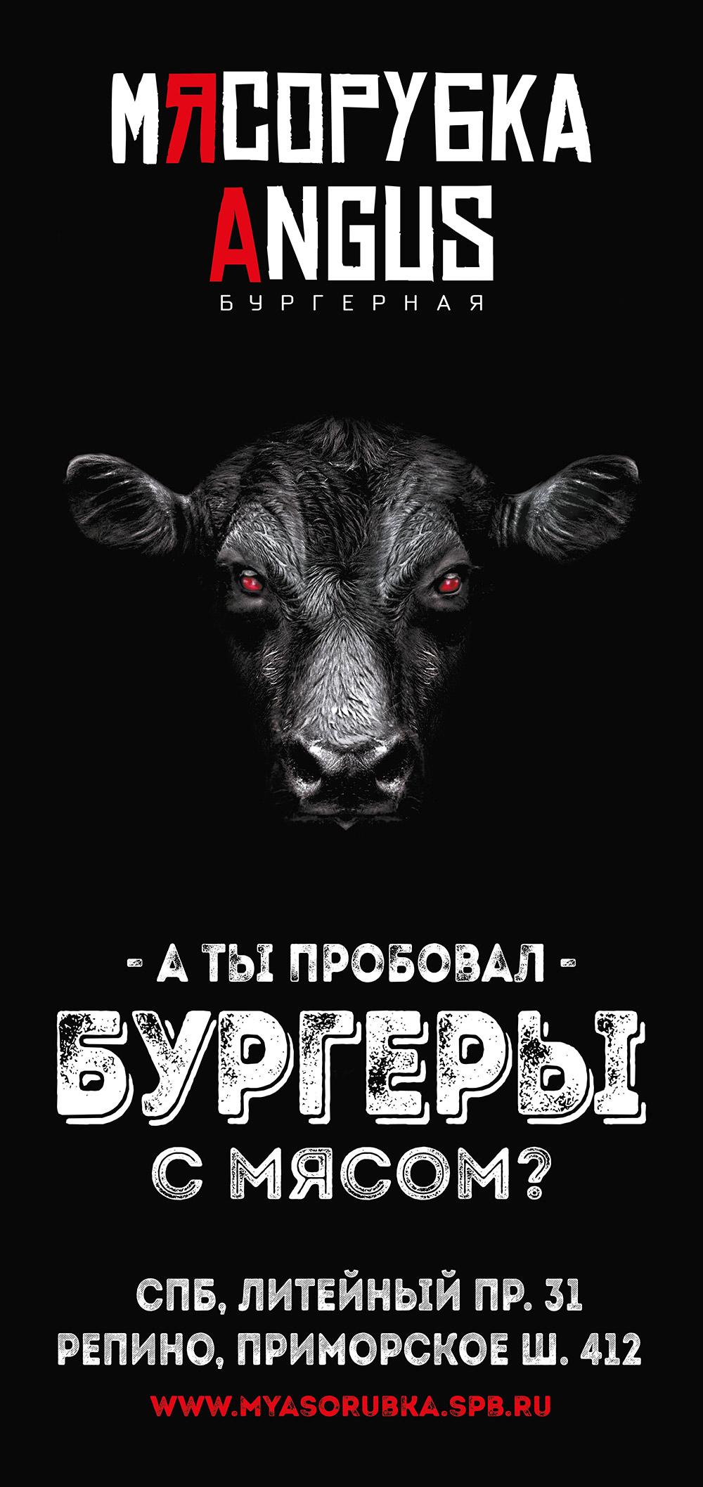 Наружная реклама бургерной Мясорубка