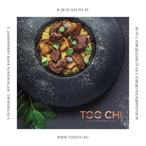 Tripadvisor открытка гастробара Too Chi