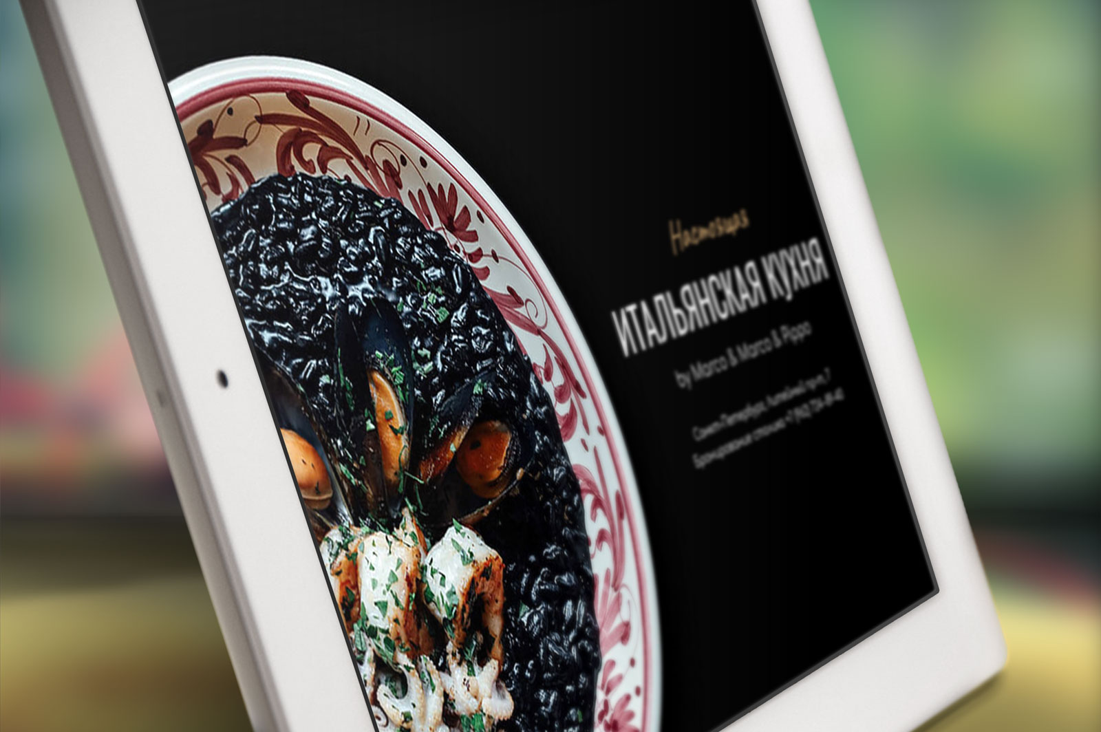 Сайт итальянского ресторана Il Milanese
