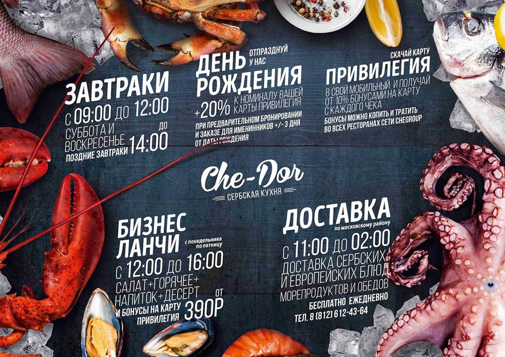 Плейсмат ресторана Che-Dor