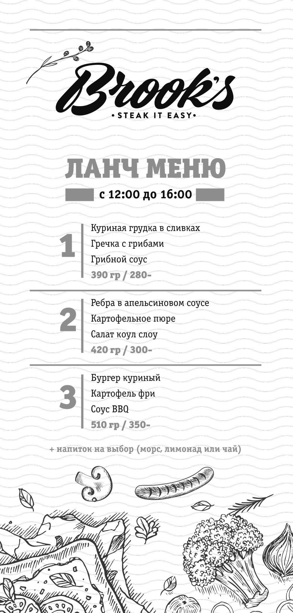 Ланч меню
