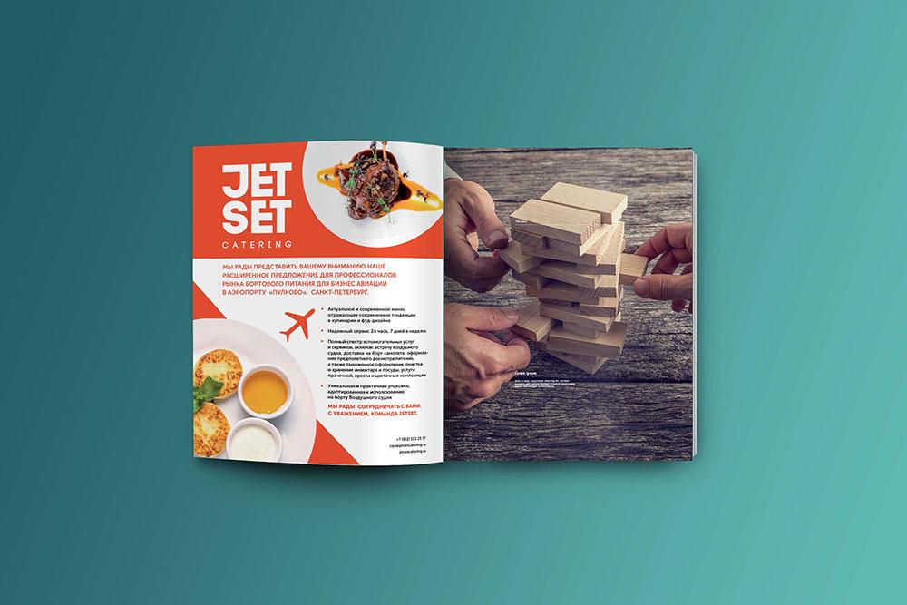 Бортовое меню для JetSet Catering