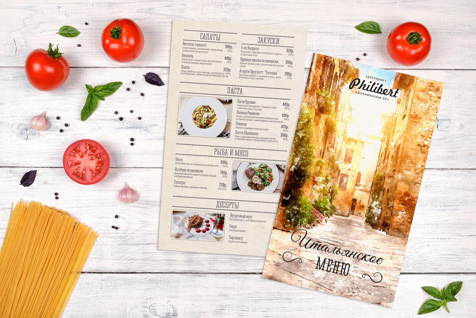 Итальянское меню кафе Philibert