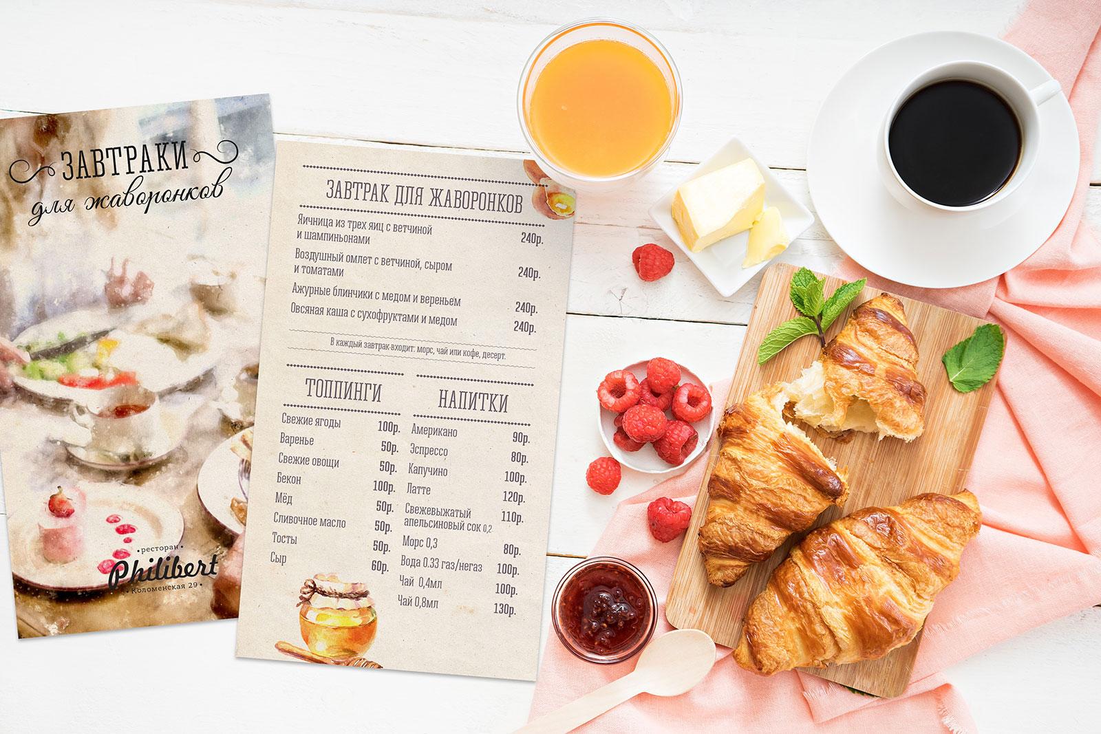 Меню завтраков кафе Philibert