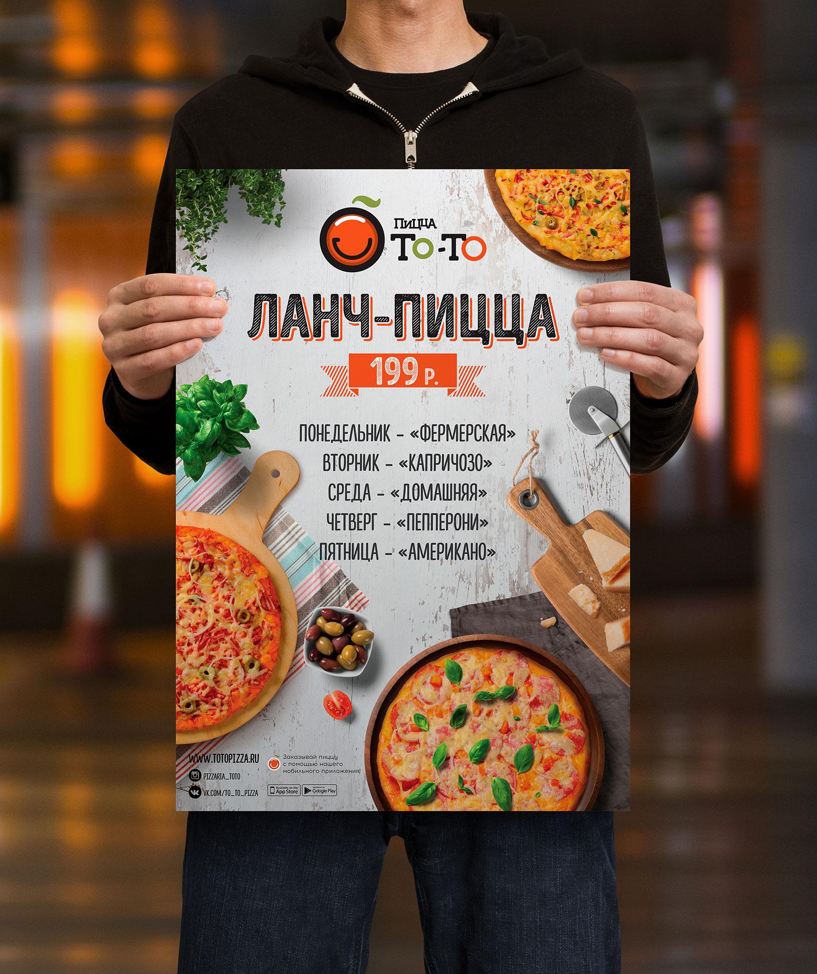 Плакат для пиццерии То-То