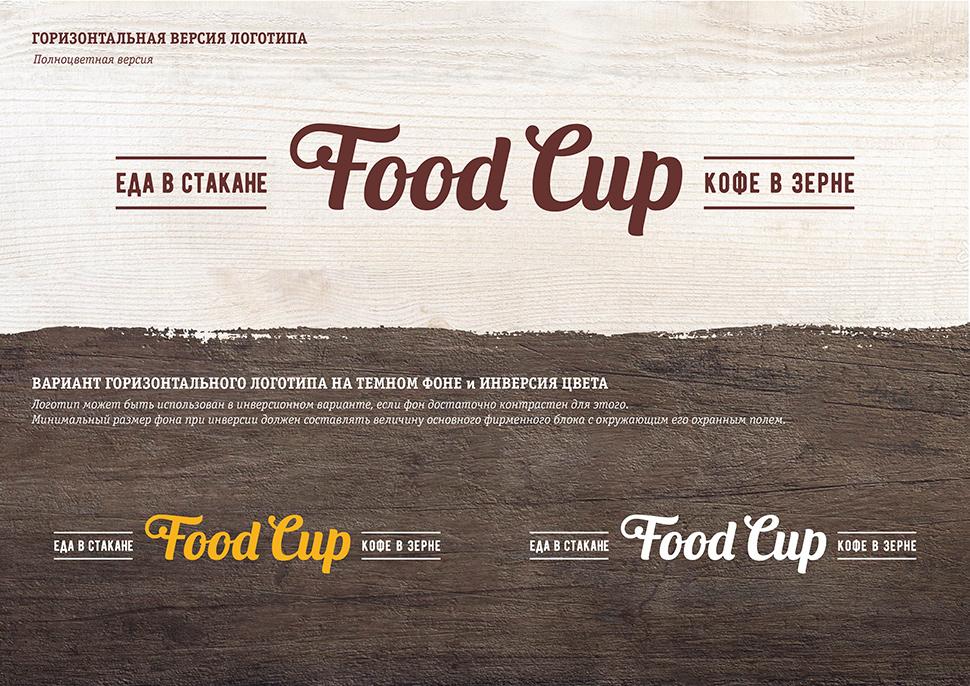 Горизонтальная версия логотипа Food Cup