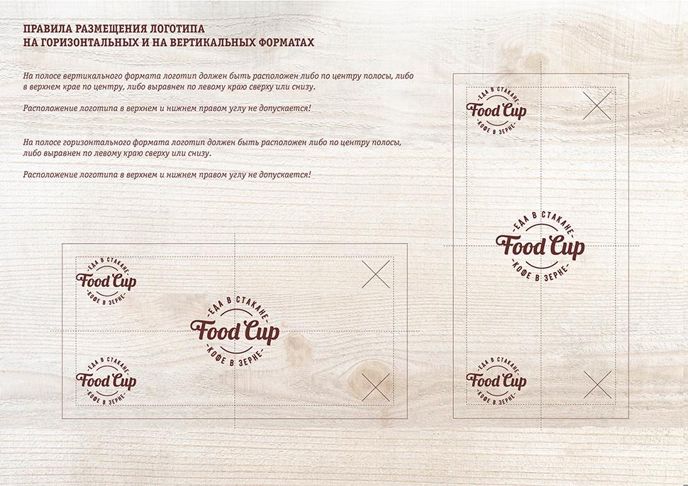 Правила размещения логотипа Food Cup