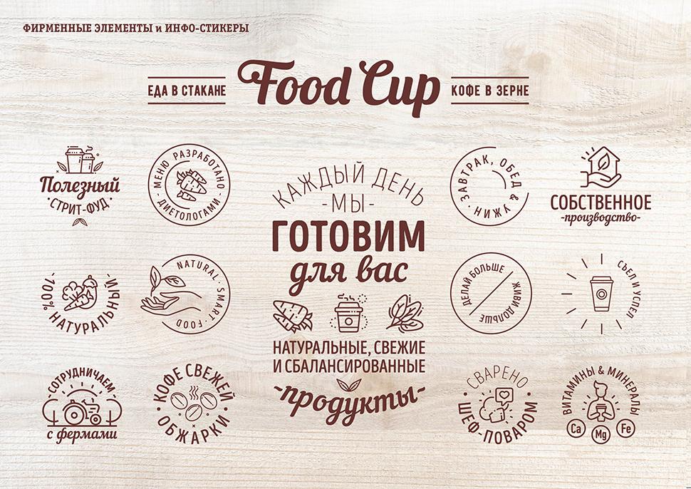 Фирменные элементы Food Cup