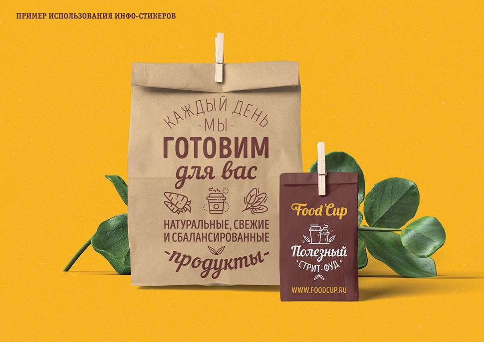 Пример использования инфо-стикеров Food Cup