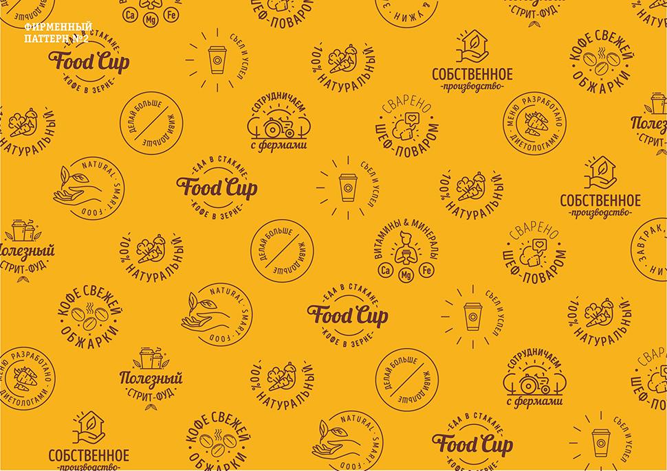 Фирменный паттерн Food Cup