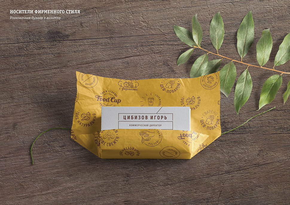 Упаковка и визитка Food Cup