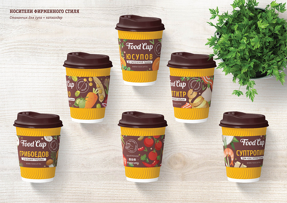 Стаканчики и капхолдеры Food Cup