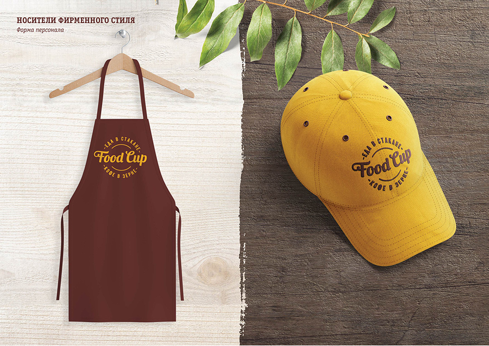 Форма персонала Food Cup