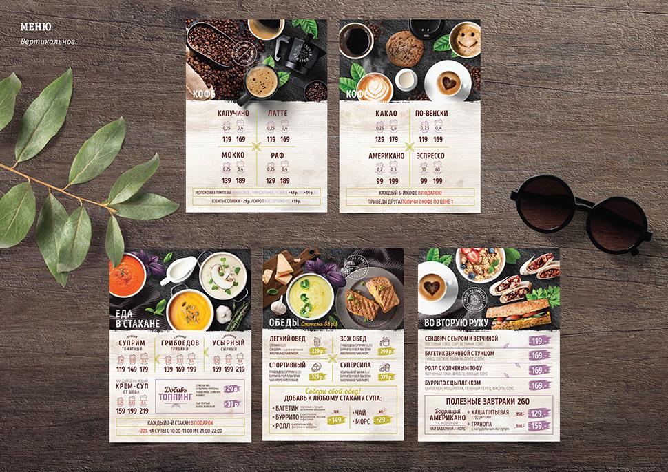 Вертикальное меню Food Cup