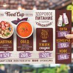 Рекламный модуль Food Cup