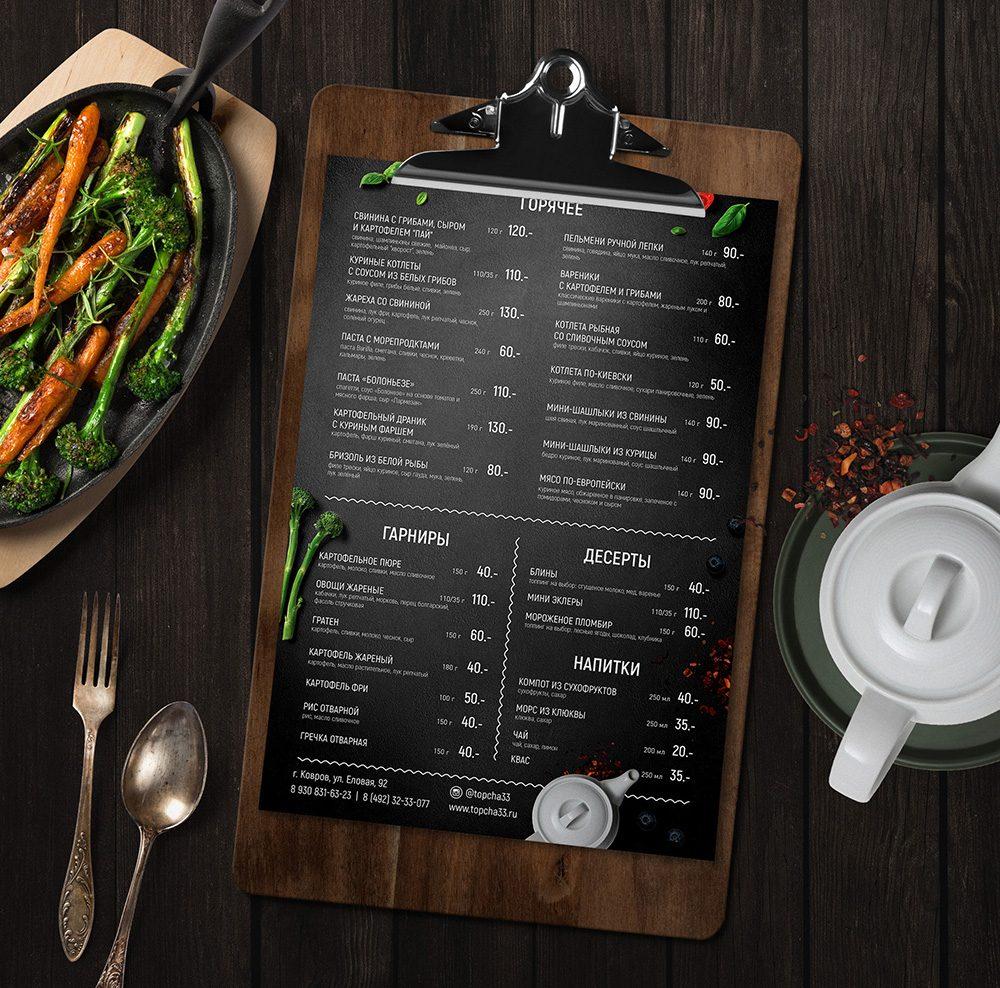 Обеденное меню ресторана Топча