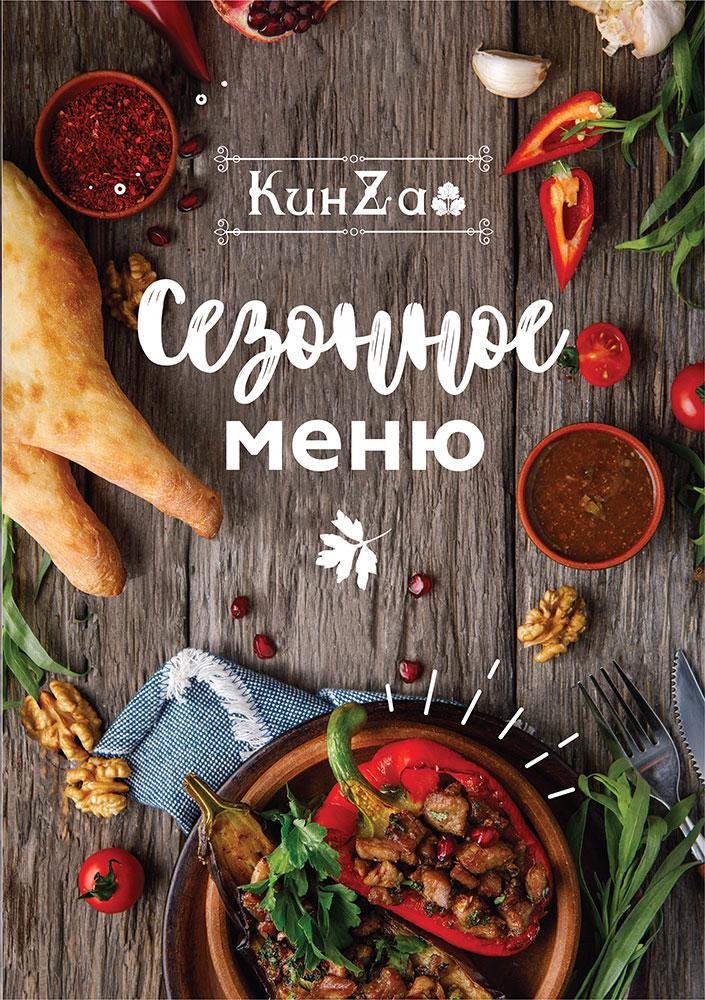 Летнее предложение ресторана Kinza
