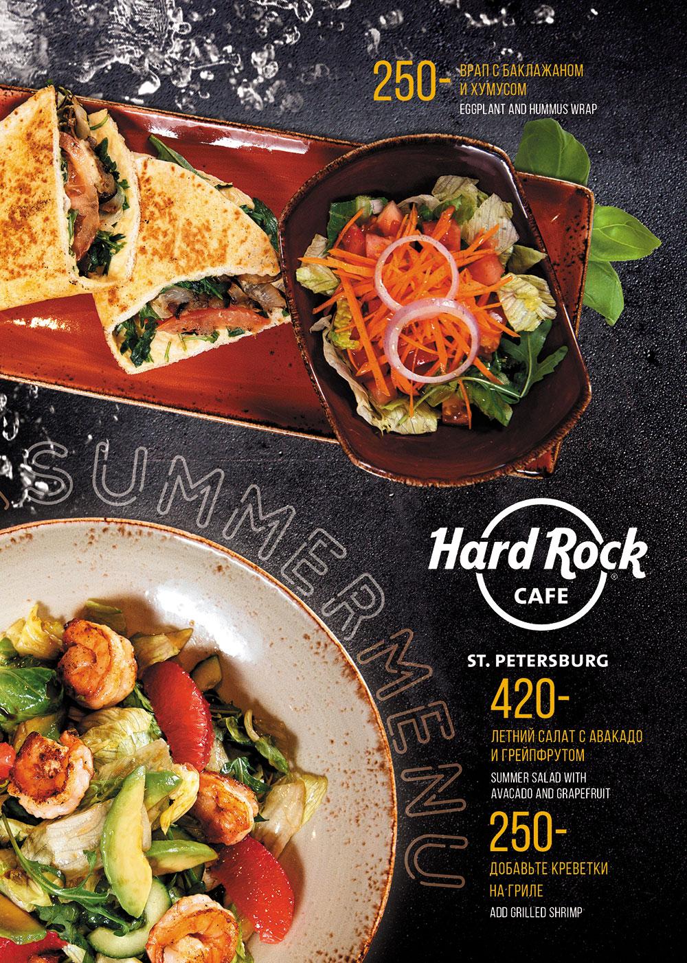 Летне меню Hard Rock Cafe