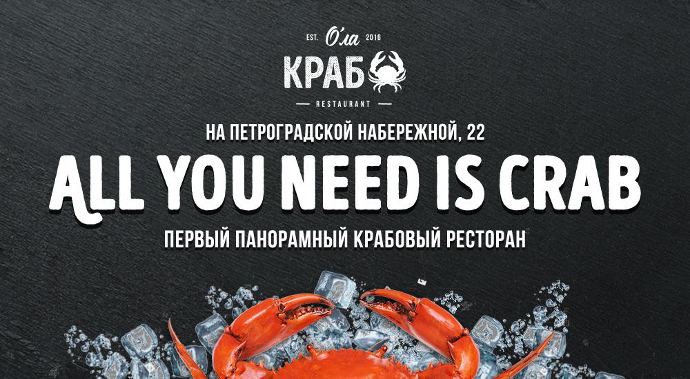 Билборд ресторана Ola Crab