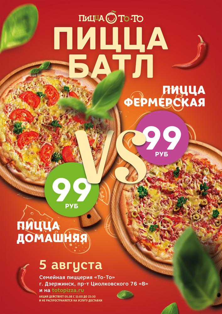 """Сити-формат пиццерии """"То-То"""""""